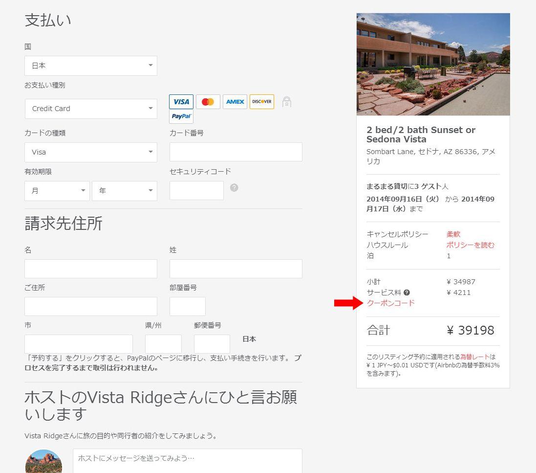 リクエスト承諾→支払い→ホストと詳細なやり取り