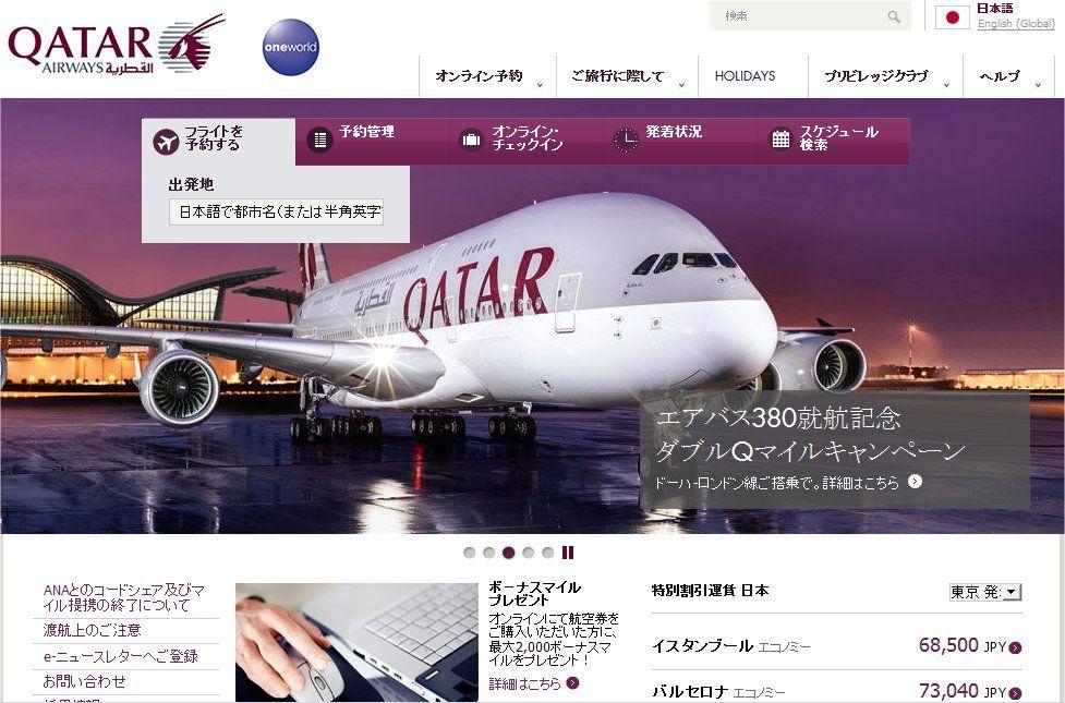 カタール航空は羽田、成田、関空の路線にデイリーで就航する