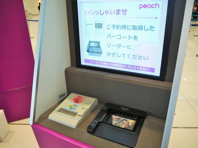 Peachの自動チェックイン機はとっても簡単!
