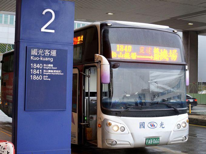 高速バスで台北まで行く場合