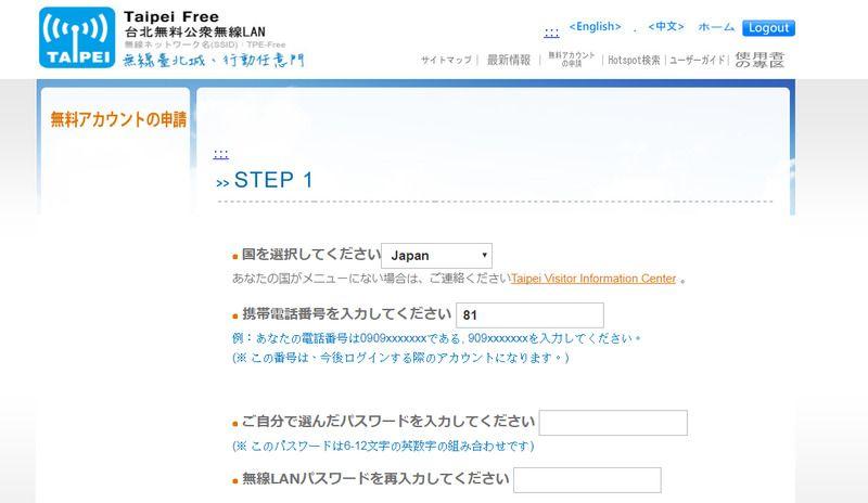 台北観光でぜひ登録したい「TaipeiFree」 Wi-Fi