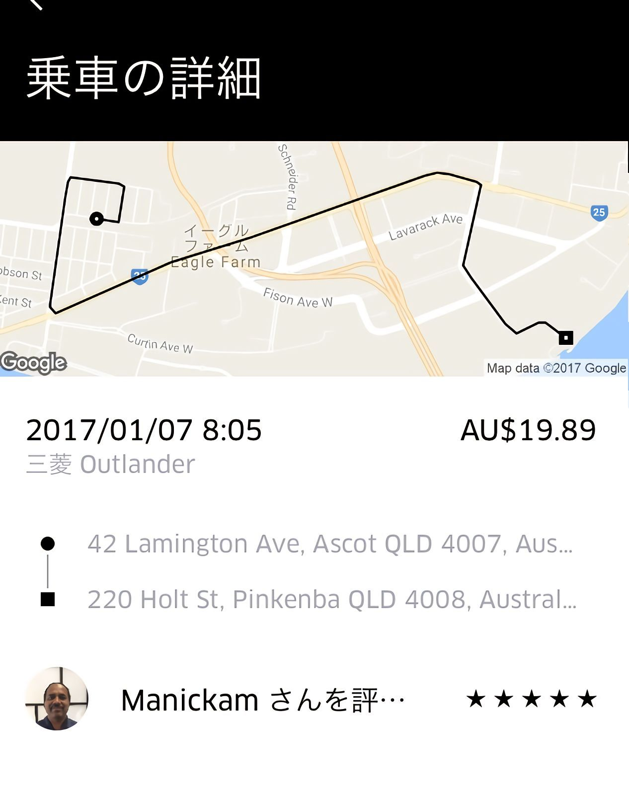 Uberを使うメリット