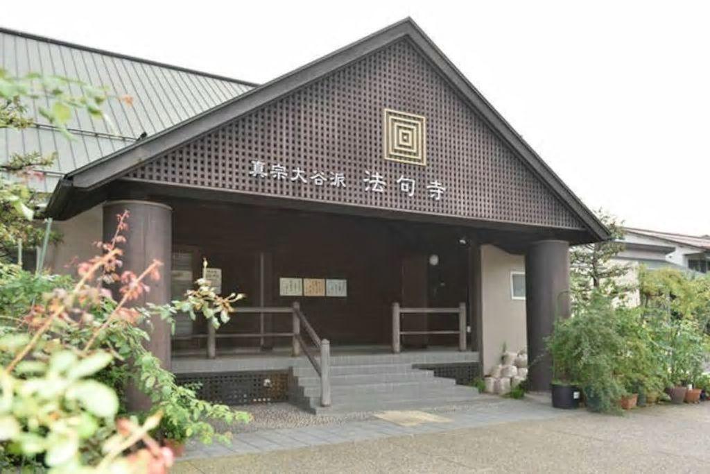 お寺で特別な体験を/金沢市